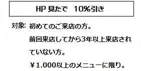 HP見た.よjpg